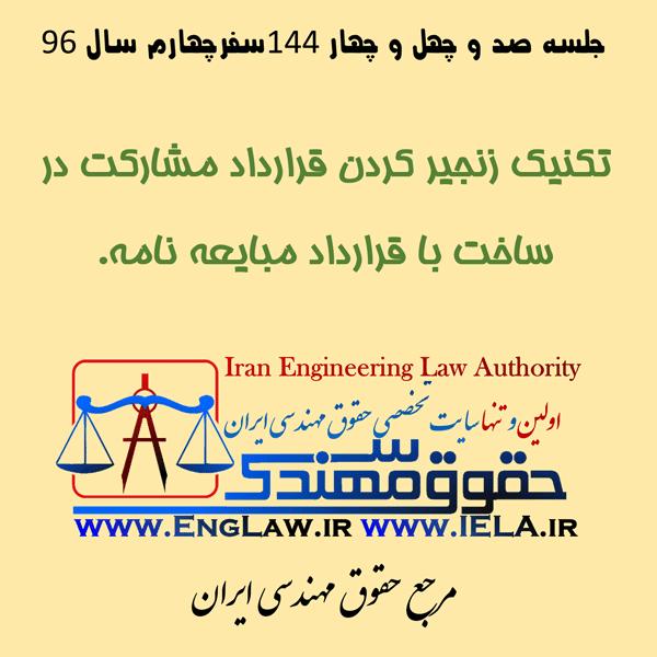 حقوق مهندسی 144