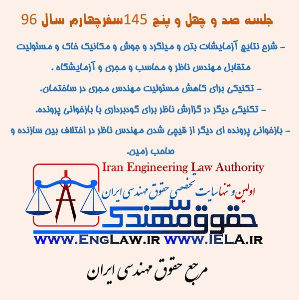 حقوق مهندسی 145