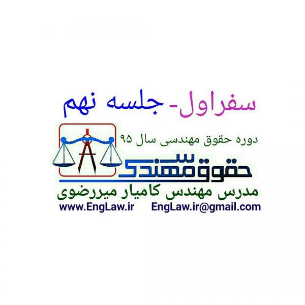 حقوق مهندسی 9