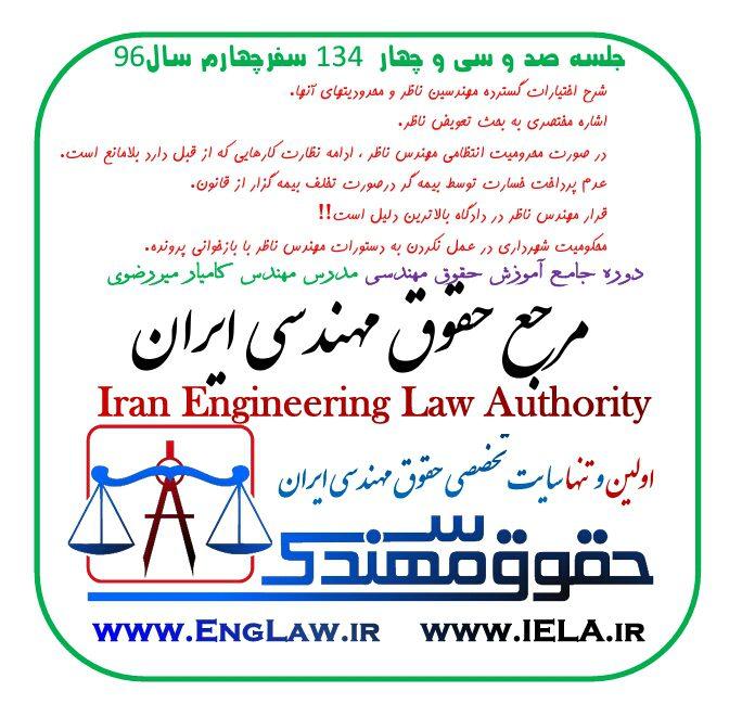 حقوق مهندسی 134